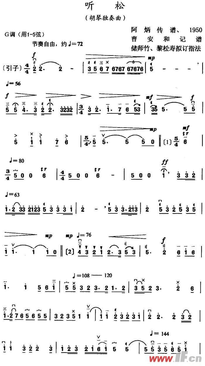 二胡曲谱:听松