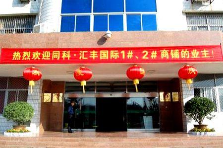 9月30日同科·汇丰国际沿苍梧路商业如约交房