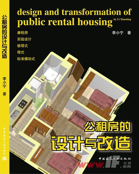 李小宁:公租房的设计要注重人性化