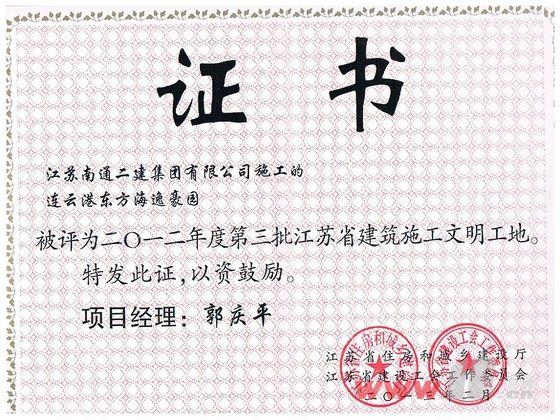 """""""2012年江苏省建筑施工文明工地""""荣誉证书"""